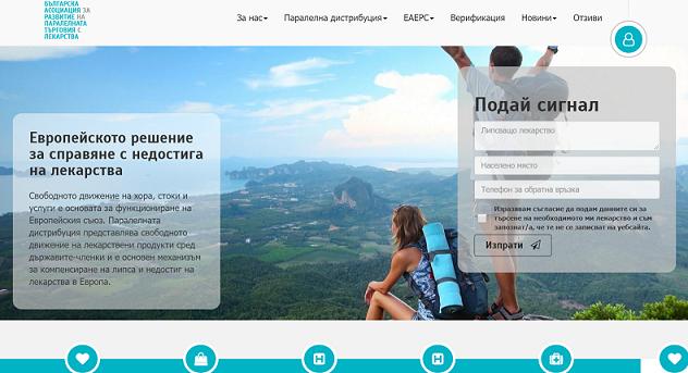 450 лекарства са търсени за една година на онлайн платформата за сигнализиране на недостиг от пациенти, която бе създадена и се поддържа от неправителствения сектор. През последните две седмици сигналите зачестиха поради нарушена ритмичност на вноса и изчерпване на наличностите от лекарства, които са в процес на спиране на продажбите в България. Следвай ме - Здраве