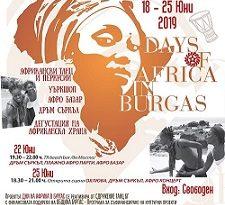 Второто издание на единствения по рода си Фестивал на африканската култура в България ще се проведе между 18 и 25 юни в Бургас, съобщиха от общината. Следвай ме - Култура