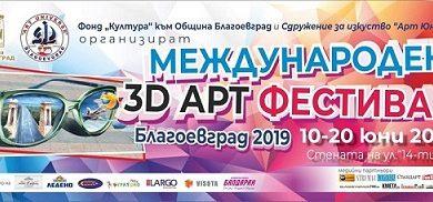 Завладяващи 3D и 4D картини ще бъдат показани в Благоевград по време на Международен арт фестивал, съобщиха от общината и уточниха, че събитието ще продължи до 20 юни в областния център. Следвай ме - Култура