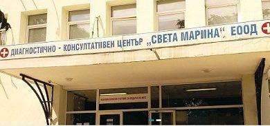 """Кабинет за лечение на болката работи от сряда в Диагностично-консултативен център (ДКЦ) """"Св. Марина"""" във Варна, съобщиха от там. Следвай ме - Здраве"""
