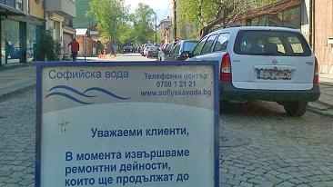 """""""Софийска вода"""" временно ще прекъсне водоснабдяването в някои части на столицата днес и на 30 юли, съобщават от дружеството. Следвай ме - Общество"""