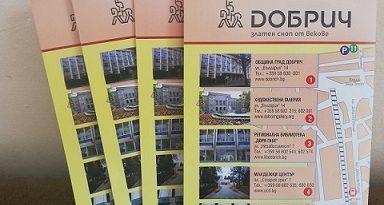 Община Добрич издаде туристическа карта с културните обекти и забележителности, съобщиха от там. Следвай ме - Общество