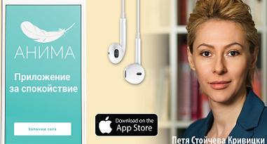 Създадоха BG-приложение за психично здраве То предлага лесни техники за релаксация и самопомощ при стрес, демотивация или тревожни разстройства. Безплатно е. Следвай ме - Здраве
