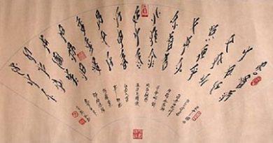 Нушу – тайното писмо на китайките В древността жените в Китай не са имали достъп до образование и не им е било позволено да учат и ползват традиционната писменост. Поради тази причина те измислили писмото Нушу. Следвай ме - Изработка