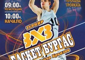 "Баскетболен турнир 3х3 за ""Купа Бойчо Брънзов"" в Бургас . Следвай ме - Общество"