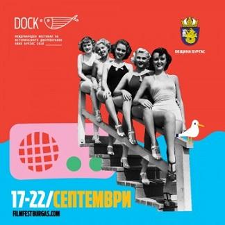 """Международен фестивал за документално историческо кино в Бургас Откриват го с филма """"Дворците на народа"""", очакват се изключителни ленти. Следвай ме - Култура"""