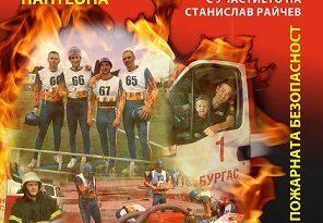 """Седмица на пожарната безопасност и предстоящия празник (на 14 септември) на огнеборците започва в Бургас. По този повод служителите на ГД""""ПБЗН""""-МВР организират редица инициативи, съобщиха от общината. Следвай ме - Общество"""