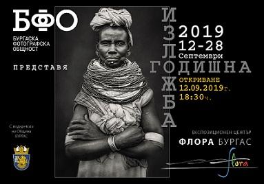 """Традиционната годишна изложба на Бургаска фотографска общност (БФО) ще бъде открита за разглеждане на 12 септември, четвъртък, от 18 часа. Мястото е експоцентър """"Флора"""". Следвай ме - Култура"""
