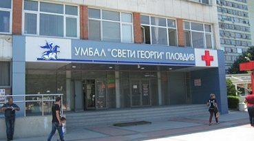 """Университетската болница """"Св. Георги"""" в Пловдив организира безплатни кардиологични прегледи за бременни по повод Световния ден на сърцето, Следвай ме - Здраве"""