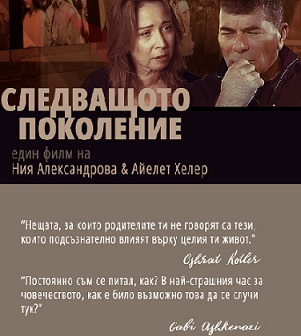 """Пълнометражният документален филм """"Следващото поколение"""" на режисьорите Ния Александрова и Айелет Хелер, която световна премиера е на 23 октомври в Пловдив. Следвай ме - Култура"""