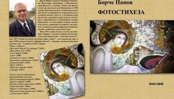 Македонски автор представя книга на Есенните литературни празници. Следвай ме - Култура