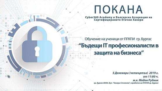 Етични хакери учат на киберсигурност ученици в Бургас Обучението ще бъде в IT гимназията. Следвай ме - Общество