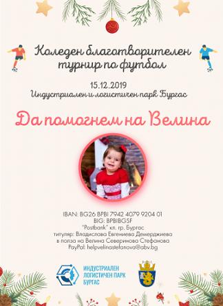 """Екипът на """"Индустриален парк"""" - Бургас, със съдействието на Община Бургас, организира благотворителен футболен турнир в подкрепа на малката Велина, която се нуждае от помощ. Следвай ме - Здраве"""
