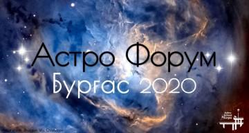 Професионални астрономи от страната и чужбина се събират в Бургас. Следвай ме - Общество