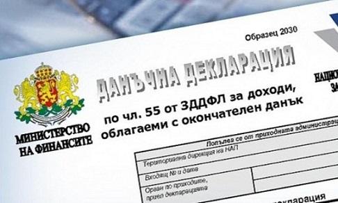 От тази година от Националната агенция по приходите (НАП) започват да попълват данъчните декларации на физически лица на базата на получената счетоводна информация за доходите им от предходната година, съобщиха от там. Тази услуга ще е достъпна от месец март. Следвай ме - Общество