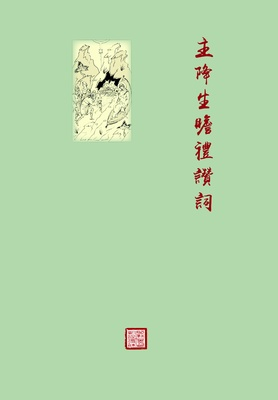 Хонконгското издателство «The China Orthodox Press» е издало на китайски текстове от богослуженията за Рождетво Христово. Реализацията на проекта дава пълна достъпност за китайските вярващи до празничните богослужения на роден език. Следвай ме - Вяра