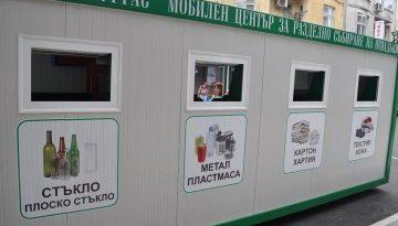 """Община Бургас разширява системата от мобилни центрове за разделно събиране на отпадъци. Това е поредната стъпка към опазването на околната среда и същевременно създаване на по-добро обслужване на гражданите. Нови 5 мобилни центъра за разделно събиране на отпадъци ще бъдат поставени в кварталите """"Крайморие"""", """"Ветрен"""" и """"Банево"""", с което общият брой на функциониращите съоръжения ще стане 24. Следвай ме - Общество"""