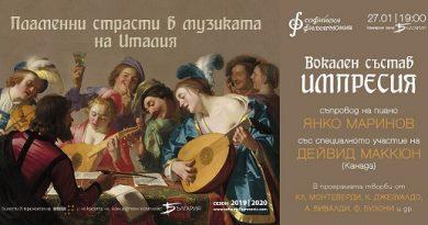 Показват пламенни страсти в музиката на Италия Представят ги на концерт на Вокален ансамбъл IMPRESSION. Следвай ме - Култура
