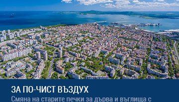 Продължава кампанията за подмяна на старите печки в Бургас. Следвай ме - Общество