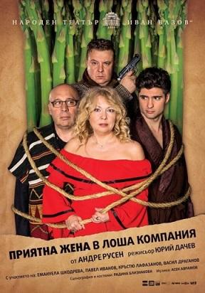 """""""Приятна жена в лоша компания"""" с бургаска премиера. Следвай ме - Култура"""
