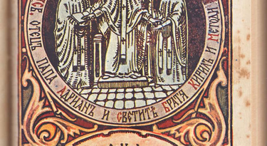 """Католическата църква чества светите братя Кирил и Методий и тяхното дело на 14 февруари. На същата дата Православната църква отбелязва Успението на св. Константин Кирил-Философ. От 1918 до 1950 г. Католическата църква в България отнпечатва календара """"Св. св. Кирил и Методий"""". Следвай ме - Вяра"""