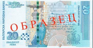 БНБ пуска в обращение нова банкнота от 20 лева Тя ще бъде в обращение от 20 март 2020 година. Следвай ме - Общество