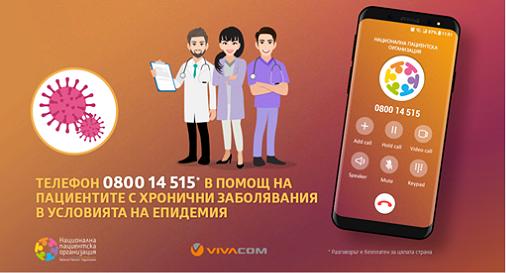 Пуснаха безплатен телефон в помощ на хроничноболните срещу COVID-19. Следвай ме - Здраве