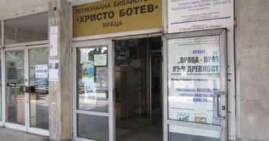 След тотална дезинфекция библиотеката във Враца отваря на 14 май. Следвай ме - Култура