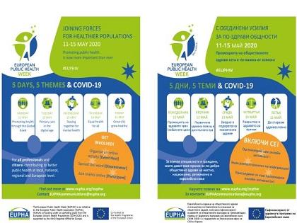 Европейската седмица на общественото здраве е с акцент COVID-19. Следвай ме - Здраве