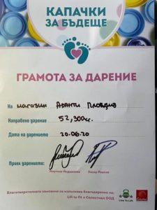 52.300 кг капачки предаде магазин АВАНТИ - Пловдив в благотворителна кампания. Следвай ме Общество
