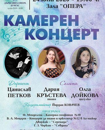 Млади солисти и диригент на камерния концерт в Операта в сряда 12-годишната цигуларка Олга Дойкова дебютира като солист на оркестъра на Държавна опера – Бургас. Следвай ме - Култура