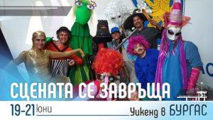 Тематичния уикенд на сценичното изкуство в Бургас. Следвай ме - Култура