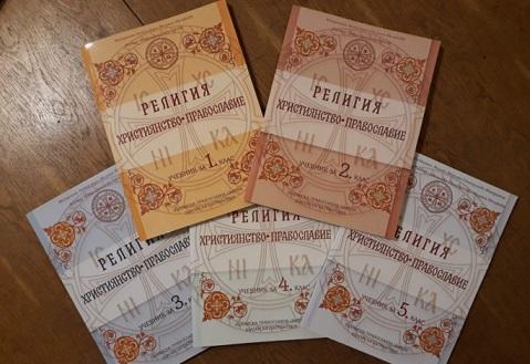 """Новите синодални учебници по Религия – Християнство - Православие от първи до пети клас включително са оценени като """"приложими в практиката"""" и по този начин са одобрени от Министерството на образованието и науката (МОН). Следвай ме - Вяра"""