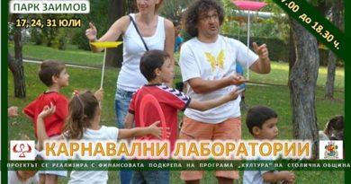 """Карнавални петъци с """"Жар Театър"""" в парка """"Заимов"""" Следвай ме - култура"""