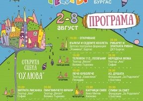 Театрални трупи за деца в Бургас, Следвай ме - Култура