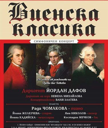 """Операта в Бургас открива сезона с """"Виенска класика"""" Концертът под палката на маестро Йордан Дафов се посвещава на 250-годишнина от рождението на виенския класик Лудвиг ван Бетовен. Следвай ме - Култура"""