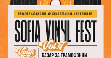 Седмото издание на SOFIA VINYL FEST отново ще събере търговци на плочи от цялата страна. Това ще стане на 3 октомври, на Женския пазар, където се събират на едно място вече за трета година най-запалените колекционери на винили, съобщиха от Столичната община. Следвай ме - Култура