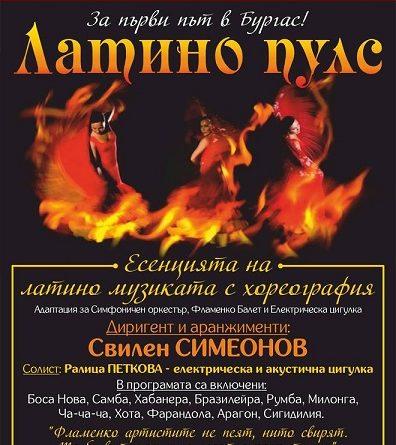 """""""Латино пулс"""" за пръв път в Бургас Диригентът Свилен Симеонов представя премиерния концертен спектакъл в зала """"Опера"""" Следвай ме - Култура"""