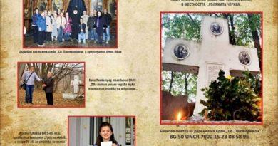 """Кауза """"Голямата черква"""" Вярващи с инициатива за параклис в село Стоян Заимово. Следвай ме - Вяра"""