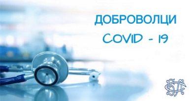 Шест болници търсят доброволци По-малко от 24 часа след старта на кампанията на Българския лекарски съюз (БЛС) за координиране набирането на доброволци, студенти по медицина, които да подпомогнат дейността на изпадналите в нужда лечебни заведения в страната, шест болници попълниха генерирания формуляр и заявиха своята необходимост от доброволци. Следвай ме - Общество / Здраве