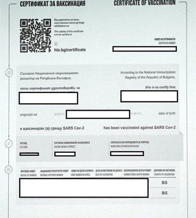 Електронен сертификат за ваксинация, Следвай ме - ЗДРАВЕ