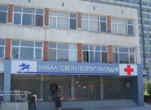 """Извадиха 4-килограмов тумор от яйчника на момиче 14-годишното девойче изглеждало като бременна жена, операцията е извършена успешно в УМБАЛ """"Св. Георги"""" в Пловдив. Следвай ме - Здраве"""