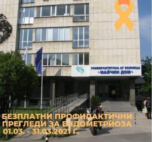 """Безплатни профилактични прегледи за ендометриоза Провеждат се в АГ болницата """"Майчин дом"""" в София до края на март Следвай ме - Здраве"""