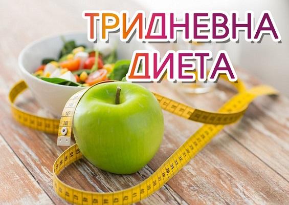 Експресна диета тридневна диета Следвай ме - Стил / Здраве
