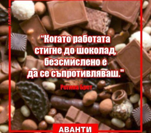 Ползите от шоколада Съдържа 4 важни витамина, минералите желязо и фосфор Следвай ме - Гурме