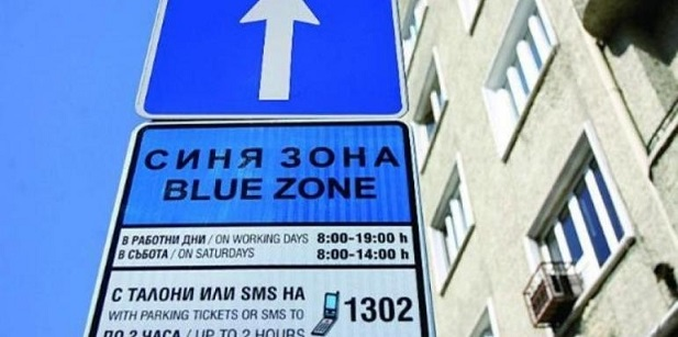 Без синя и зелена зона в столицата Следвай ме - Общество