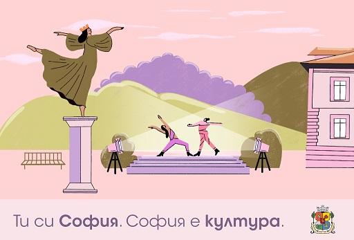 Лятна програма за културните събития в Столична община, Следвай ме - Общество