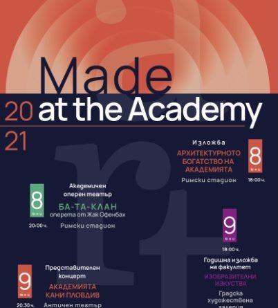 Започва фестивалът Made at the Academy в Пловдив Класическа музика, джаз, танц, изобразителни изкуства и фолклор безплатно на 8 и 9 юни Следвай ме - Култура