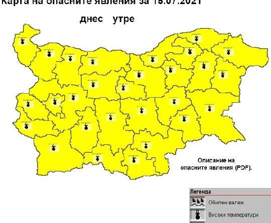 В четвъртък: Жълт код в цялата страна Възможен дъжд в западните райони вечерта. Следвай ме - Обществоо